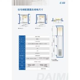 電梯規格表